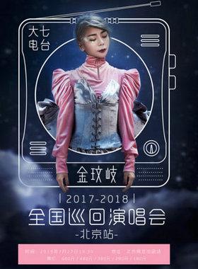 """金玟岐2018""""大七电台""""全国巡演"""