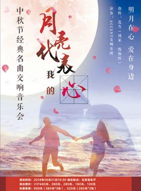 中秋节经典名曲交响音乐会