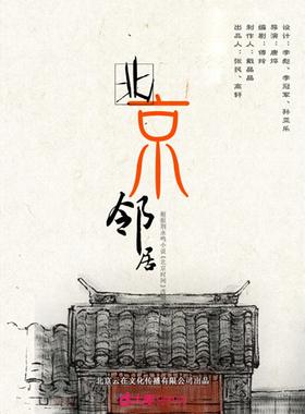 喜剧《北京邻居》