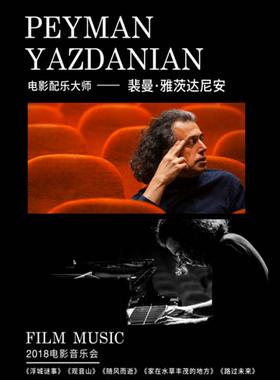 裴曼•雅茨达尼安钢琴独奏音乐会