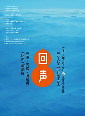 三毛•齐豫•潘越云《回声》巡回演唱会