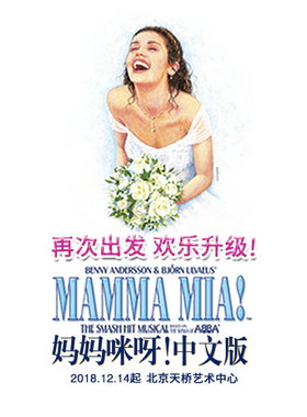 世界经典音乐剧《妈妈咪呀!》