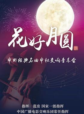 中外经典名曲中秋交响音乐会