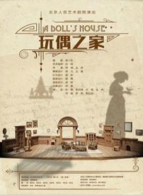 北京人艺话剧:《玩偶之家》