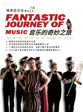 加拿大铜管乐音乐会《音乐的奇妙之旅》