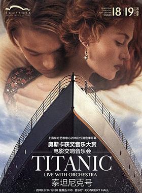 泰坦尼克号电影交响音乐会
