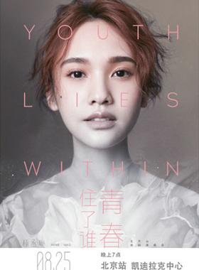 2018杨丞琳青春住了谁巡回演唱会