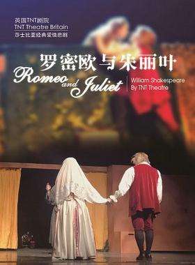 英国TNT剧院《罗密欧与朱丽叶》