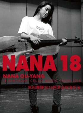 2018欧阳娜娜18跨界巡回音乐会