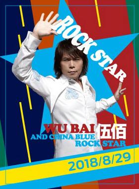 伍佰 & CHINA BLUE ROCK STAR