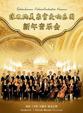 维也纳美泉宫交响乐团新年音乐会