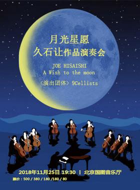 """九把大提琴""""月光星愿""""作品音乐会"""