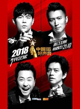 2018《中国好声音》巅峰之夜