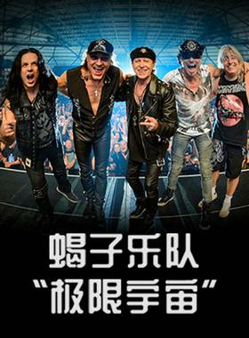 """蝎子乐队""""极限宇宙""""演唱会"""