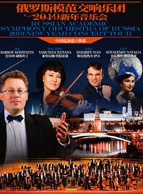 俄罗斯模范交响乐团2019新年音乐会