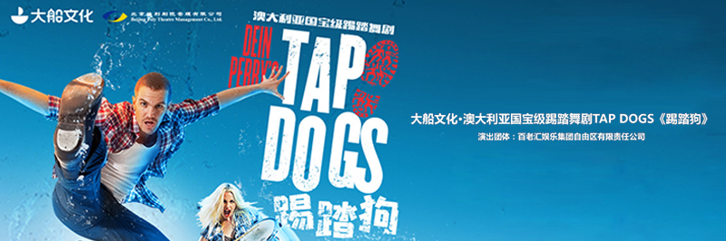 大船文化·澳大利亚国宝级踢踏舞剧TAP DOGS《踢踏狗》