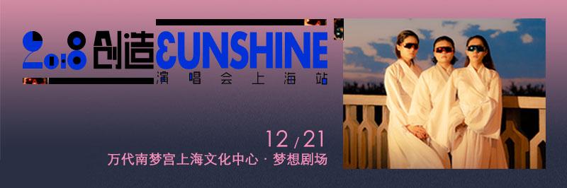 "X-LIVE全力呈现:2018""创造""3unshine演唱会上海站"