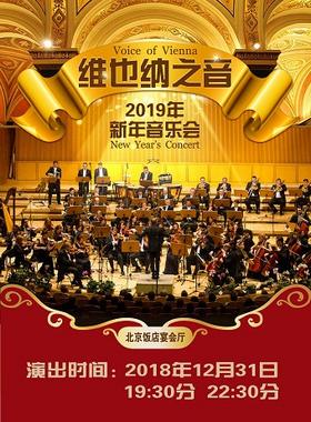 维也纳之音--2019新年音乐会