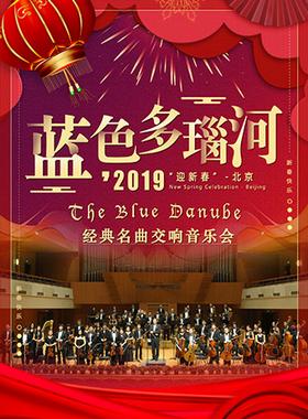 """""""蓝色多瑙河""""经典名曲交响音乐会"""