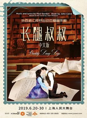 恋爱音乐剧《长腿叔叔》中文版