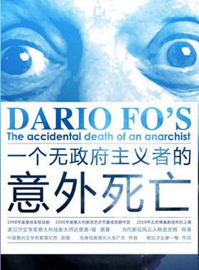 《一个无政府主义者的意外死亡》