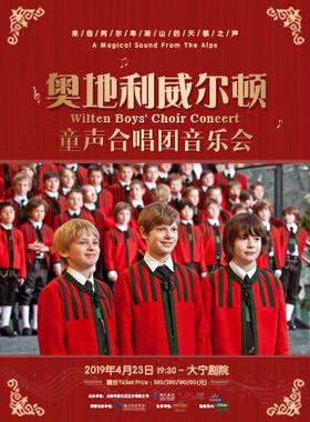 奥地利威尔顿童声合唱团音乐会