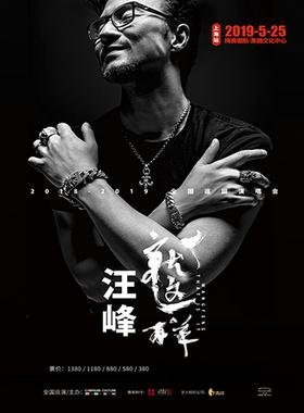 """汪峰2018——2019""""就这样""""全国巡回演唱会"""