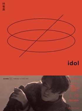 林宥嘉idol世界巡回演唱会