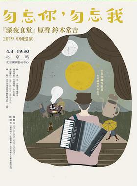 铃木常吉2019中国巡演