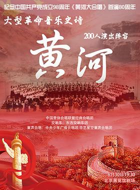 大型革命音乐史诗《黄河》