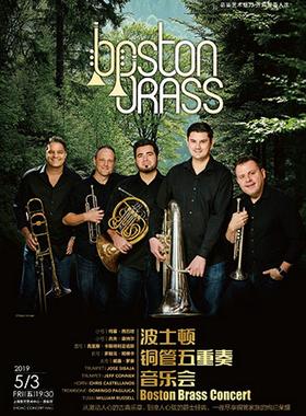 波士顿铜管五重奏音乐会