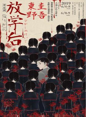 东野圭吾成名小说改编舞台剧《放学后》