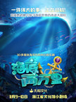 3D多媒体海洋历险科幻音乐剧《海底两万里》——杭州站