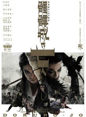 新感线系列戏剧影像《骷髅城之七人》