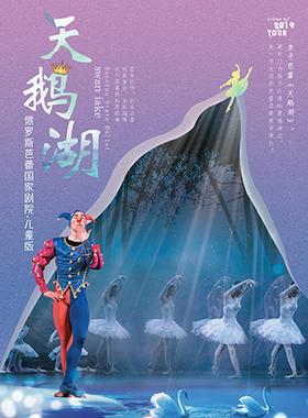 俄罗斯芭蕾国家剧院儿童版《天鹅湖》