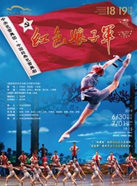 中国经典芭蕾舞剧《红色娘子军》