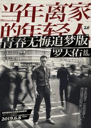 """2019罗大佑""""当年离家的年轻人-青春无悔追梦版""""巡回演唱会北京站"""