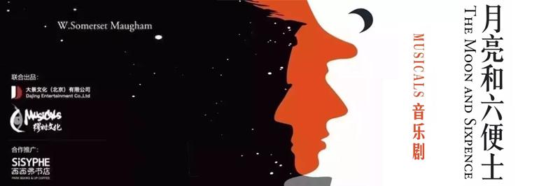 原创音乐剧《月亮和六便士》Musicals The Moon And Sixpence