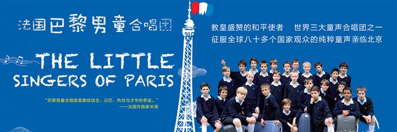 世界三大童声合唱团之一 法国巴黎男童合唱团音乐会