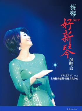 蔡琴2019上海演唱会