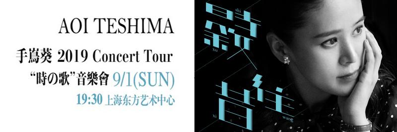 手嶌葵 2019 Concert Tour