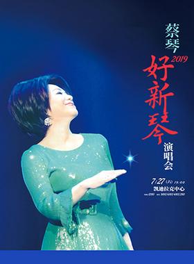 蔡琴2019「好新琴」演唱会