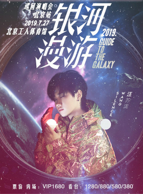 """汪苏泷2019""""银河漫游""""巡回演唱会"""