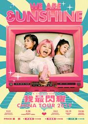 X-LIVE全力呈现: 2019《我最闪耀》3unshine全国巡演