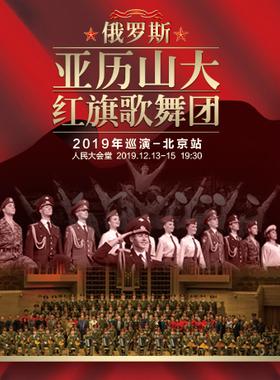 俄罗斯亚历山大红旗歌舞团2019年巡演