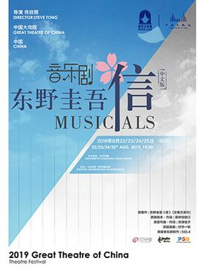 东野圭吾《信》音乐剧中文版
