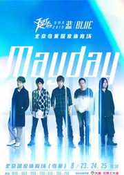 五月天Mayday 2019 Just Rock It!!! 蓝 | BLUE-北京站