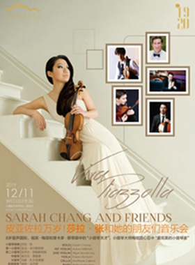 莎拉·张和她的朋友们音乐会