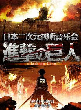 日本经典动漫二次元视听音乐会《进撃の巨人》