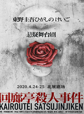 东野圭吾《回廊亭杀人事件》经典版